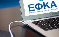 ΕΦΚΑ - Εκπροσώπηση πολιτών στις διοικητικές αρχές