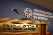 ΥΠΟΥΡΓΕΙΟ EΡΓΑΣΙΑΣ - Εφάπαξ οικονομική ενίσχυση ανέργων