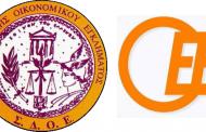ΟΕΕ: Ζητάει αναλυτική ενημέρωση για την υπόθεση των φοροτεχνικών οι οποίοι εντοπίστηκαν από το ΣΔΟΕ