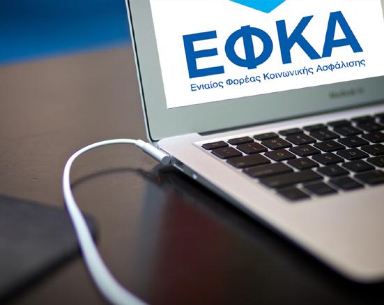 ΕΦΚΑ: Καταβολή δόσεων ρύθμισης οφειλετών τ. ΟΑΕΕ μέσω πάγιας εντολής