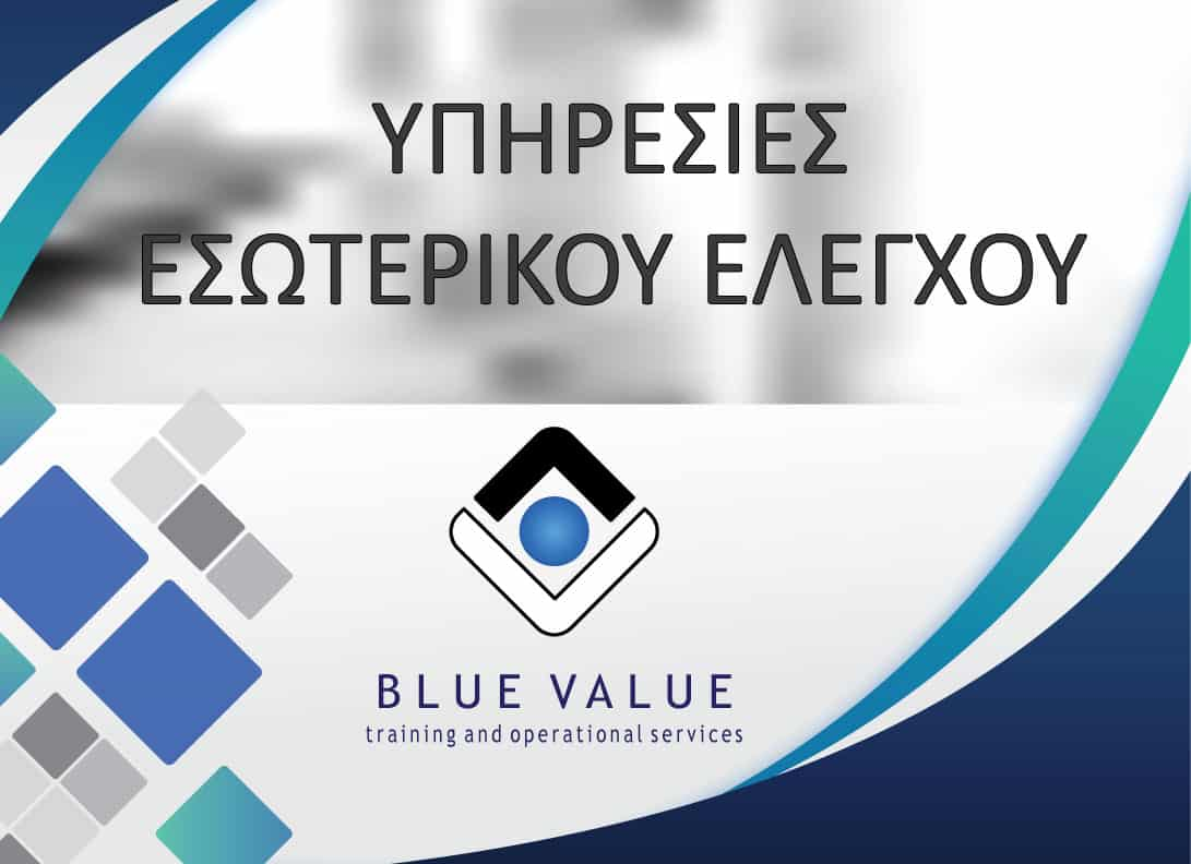 gover_blue_value_yphresies_eswterikou_elegxou (003) (1)